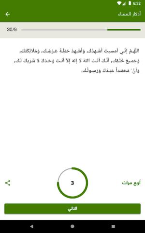 ختمة - Khatmah 2.6 Screen 2