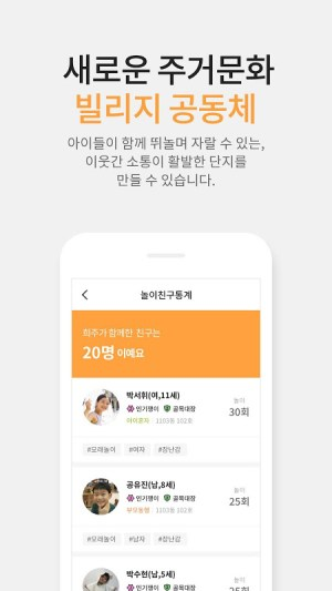 Android SKT 스마트홈 Screen 1