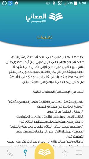 Almaany.com Arabic Dictionary 3.1 Screen 5