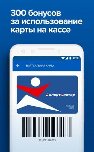 Спортмастер – интернет-магазин 3.70.1 Screen 11