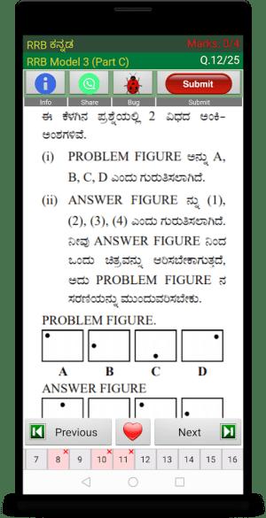 RRB NTPC Kannada Exam 2.09 Screen 2