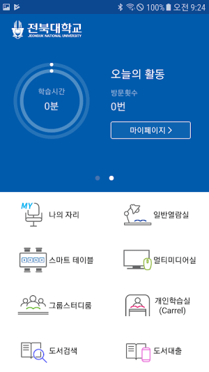 전북대학교 중앙도서관 8.3 Screen 3