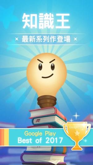 知識王LIVE 0.996 Screen 6
