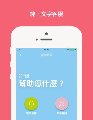 Android 屈臣氏台灣 Screen 4