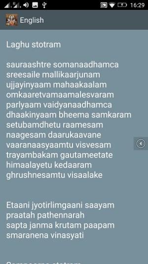 Android Jyotirlinga Stotram(HD Audio) Screen 3