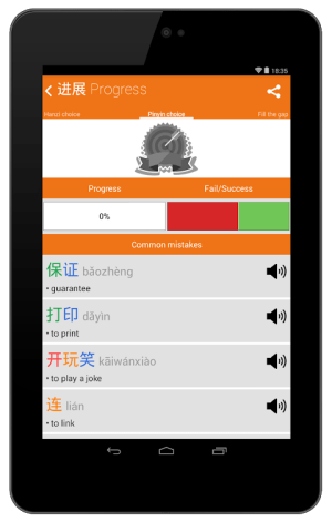 Learn Chinese HSK 4 Chinesimple 8.5.1 Screen 13