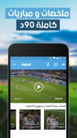 البطولة ⚽ Elbotola Screen