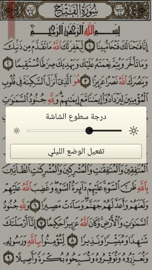 القرآن الكريم كامل بدون انترنت 8.2 Screen 7