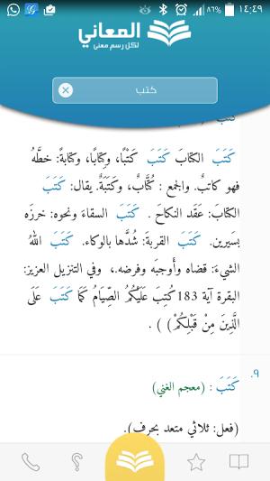 Almaany.com Arabic Dictionary 3.1 Screen 2