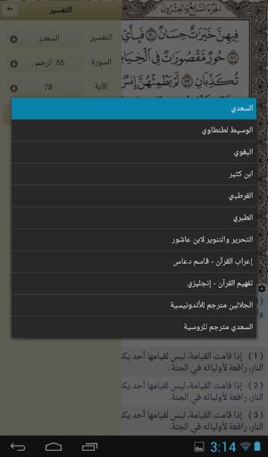 Ayat - Al Quran 2.10.1 Screen 10
