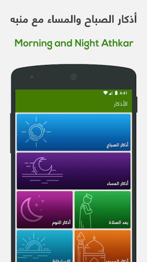 ختمة - Khatmah 2.6 Screen 15