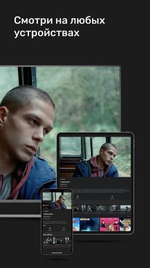 PREMIER — сериалы, фильмы, ТВ 2.14.0 Screen 9