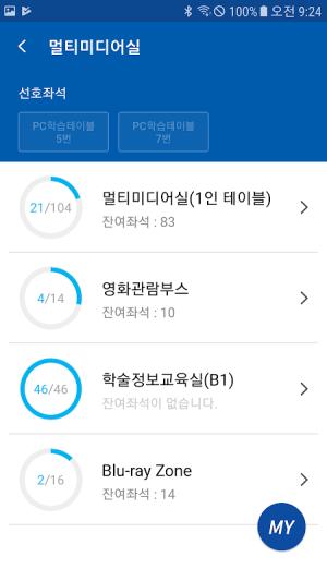 전북대학교 중앙도서관 8.3 Screen 1