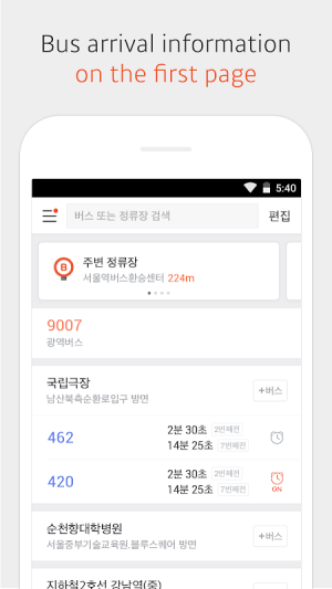 KakaoBus 4.5.0.292209 Screen 1