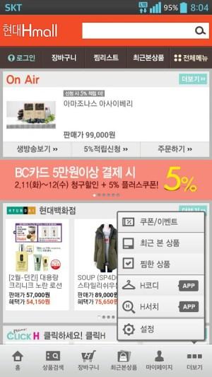 Hyundai hmall 3.2.9 Screen 2