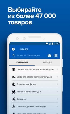 Спортмастер – интернет-магазин 3.70.1 Screen 7