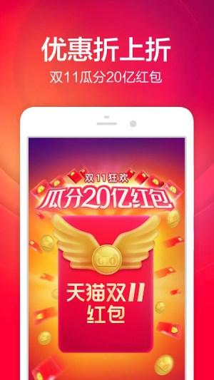 手机淘宝 9.1.0.40 Screen 3