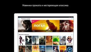 Tele2 TV — фильмы, ТВ и сериалы 7.17.1 Screen 8