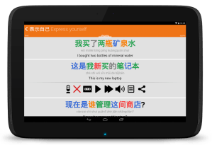 Learn Chinese HSK 4 Chinesimple 8.5.1 Screen 6