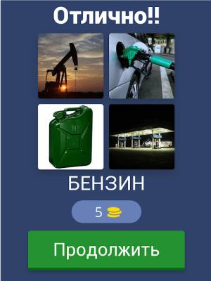 Android 4 Фотки 1 Слово - Угадай Слово Screen 14