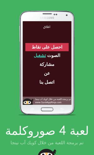 Android لعبة 4 صوروكلمة Screen 14