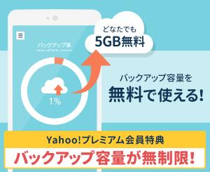 Yahoo!かんたんバックアップ-電話帳や写真を自動で保存 2.2.8 Screen 4