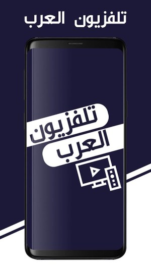 Android Arab TV: Watch Live TV Screen 1