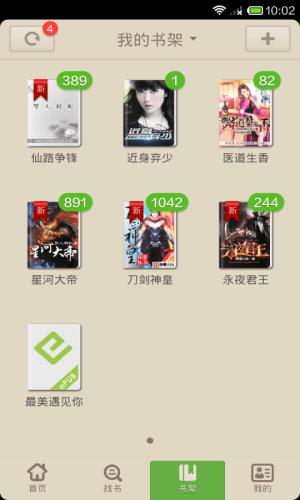 Android 读书巴士-原小说下载阅读器 Screen 3