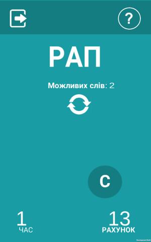 Android 4 літери Screen 2