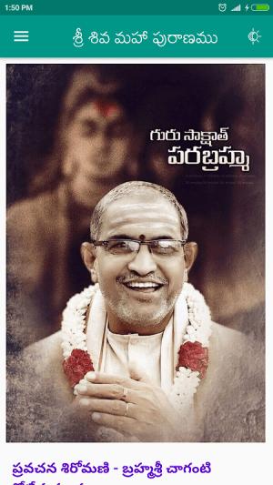 Shiva puranam in Telugu 1.0.9 Screen 6