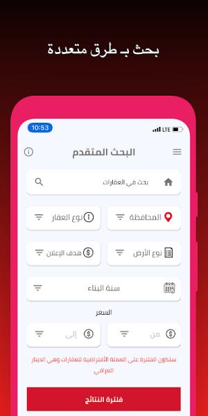 Android Amlakyee - أملاكي Screen 6