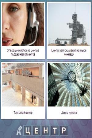 4 фотки 1 слово: Подсказки 1.7 Screen 1