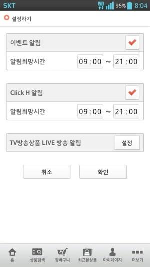 Hyundai hmall 3.2.2 Screen 2