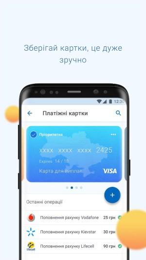 EasyPay - платежі онлайн 4.0.74 Screen 3