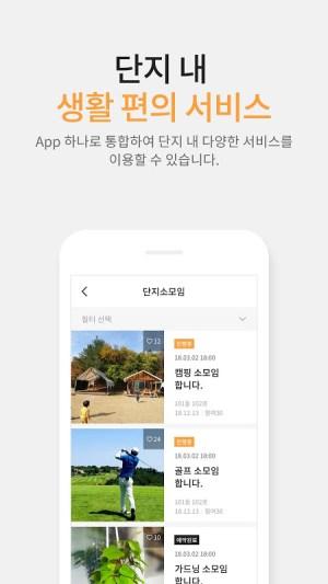 Android SKT 스마트홈 Screen 2