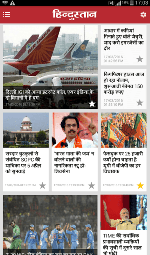 Hindustan - Hindi News 1.0 Screen 5
