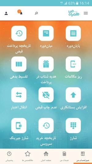MyMCI 3.8 Screen 2