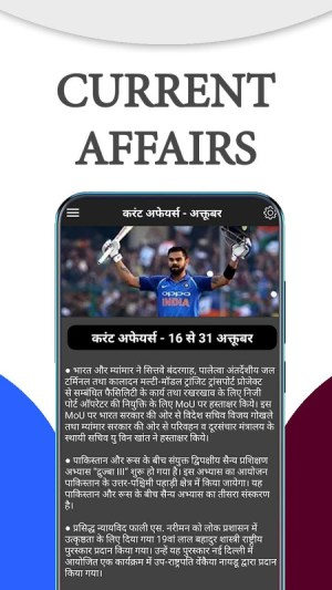 Current Affairs - 2018 Daily Update 12.1.1 Screen 6