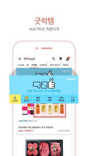 Hyundai hmall 5.5.7 Screen 4