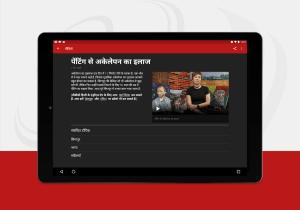 BBC News Hindi - Latest and Breaking News App 5.16.0 Screen 8