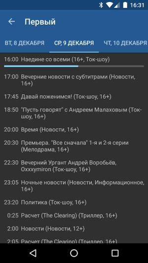 IPTV Pro 3.4.5 Screen 5