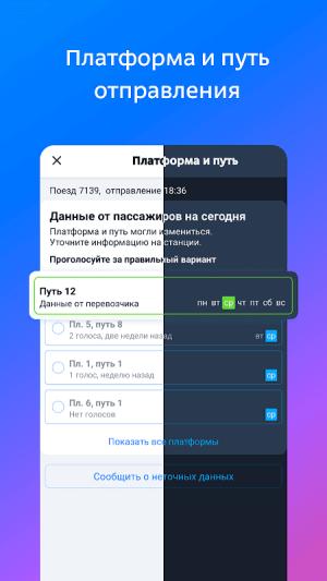 Расписание электричек Туту.ру 3.18.2 Screen 6
