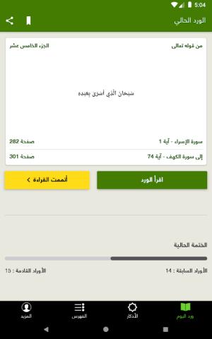 ختمة - Khatmah 2.6 Screen 3
