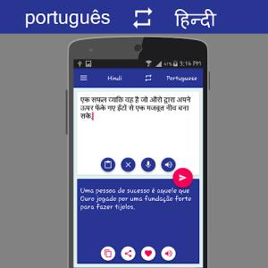 Portuguese - Hindi Translator 6.0 Screen 4
