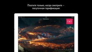 Tele2 TV — фильмы, ТВ и сериалы 7.17.1 Screen 11