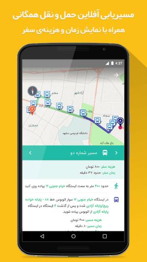 Mashhad Map 9.2.0 Screen 5