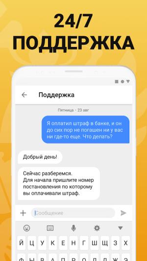РосШтрафы Штрафы ГИБДД с фотографией оплата онлайн 2.1 Screen 7