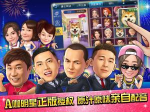 麻將 明星3缺1麻將–台灣16張麻將Mahjong 、SLOT、Poker 6.9.53 Screen 8