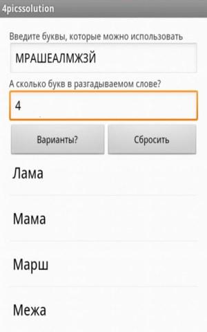 4 фотки 1 слово: Подсказки 1.7 Screen 2