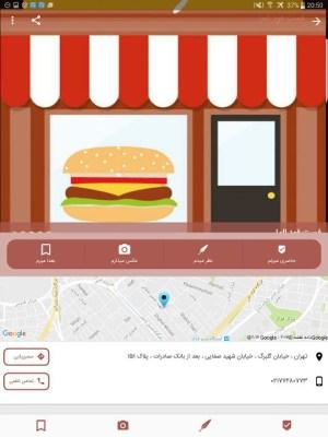 datashahr دیتا شهر 1.2.4 Screen 6